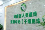 河南省人类遗传资源中心(干细胞库)大事件