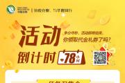 【78小时倒计时】同行活动即将结束,速来领取千元优惠券!