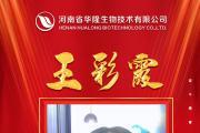 华隆生物 每周之星丨王彩霞,身先士卒、为华隆梦想而战